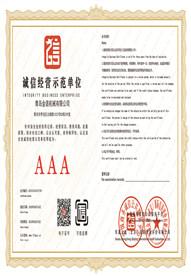 诚信经营单位证书
